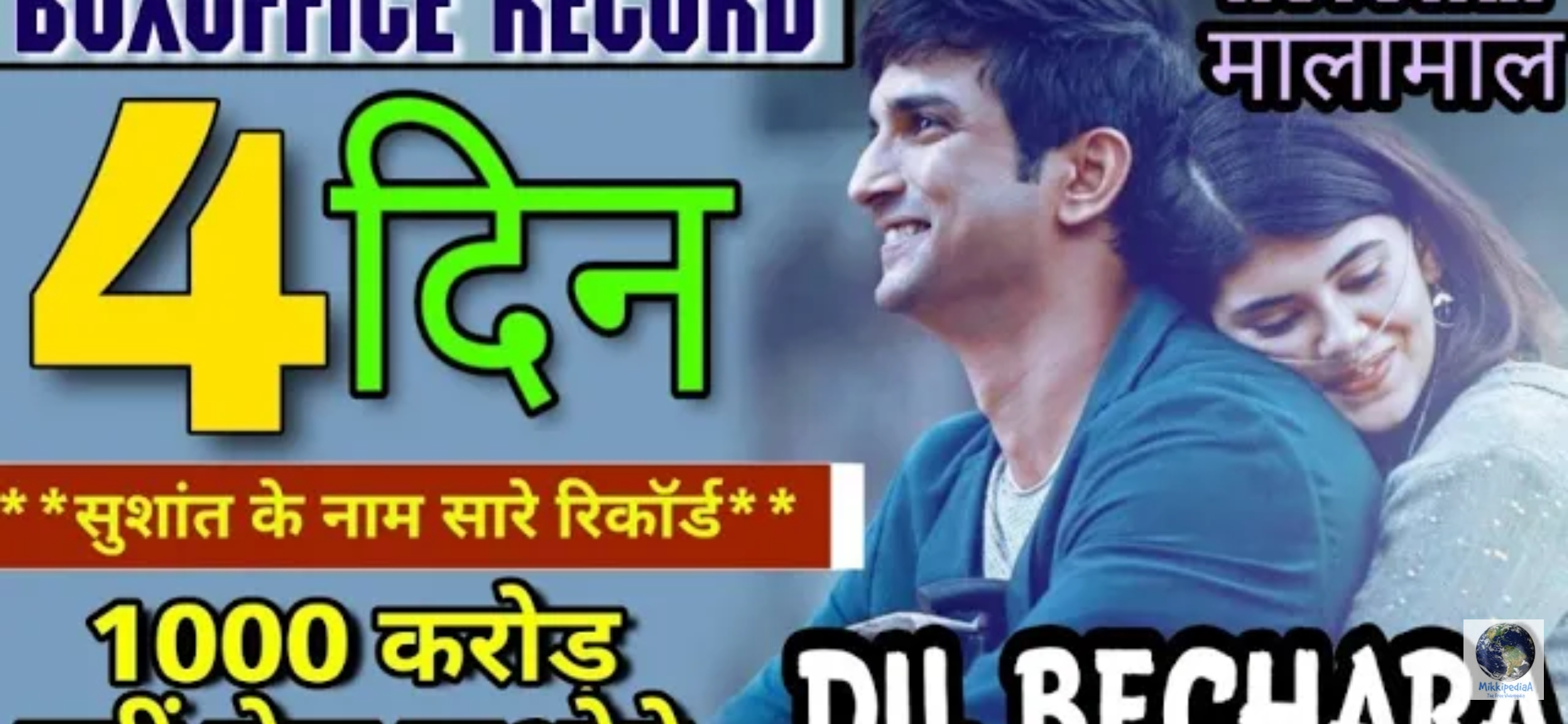 Dil bechara movie 4 days box office collection