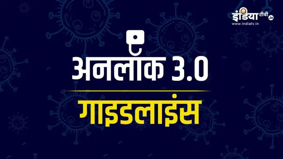 Unlock 3.0 : 31August decides to keep school college closed,nit curfew removed