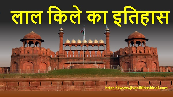 HISTORY OF RED FORT , HINDI