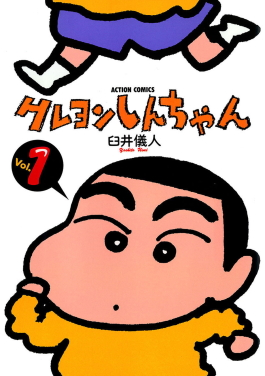 Shin Chan animation